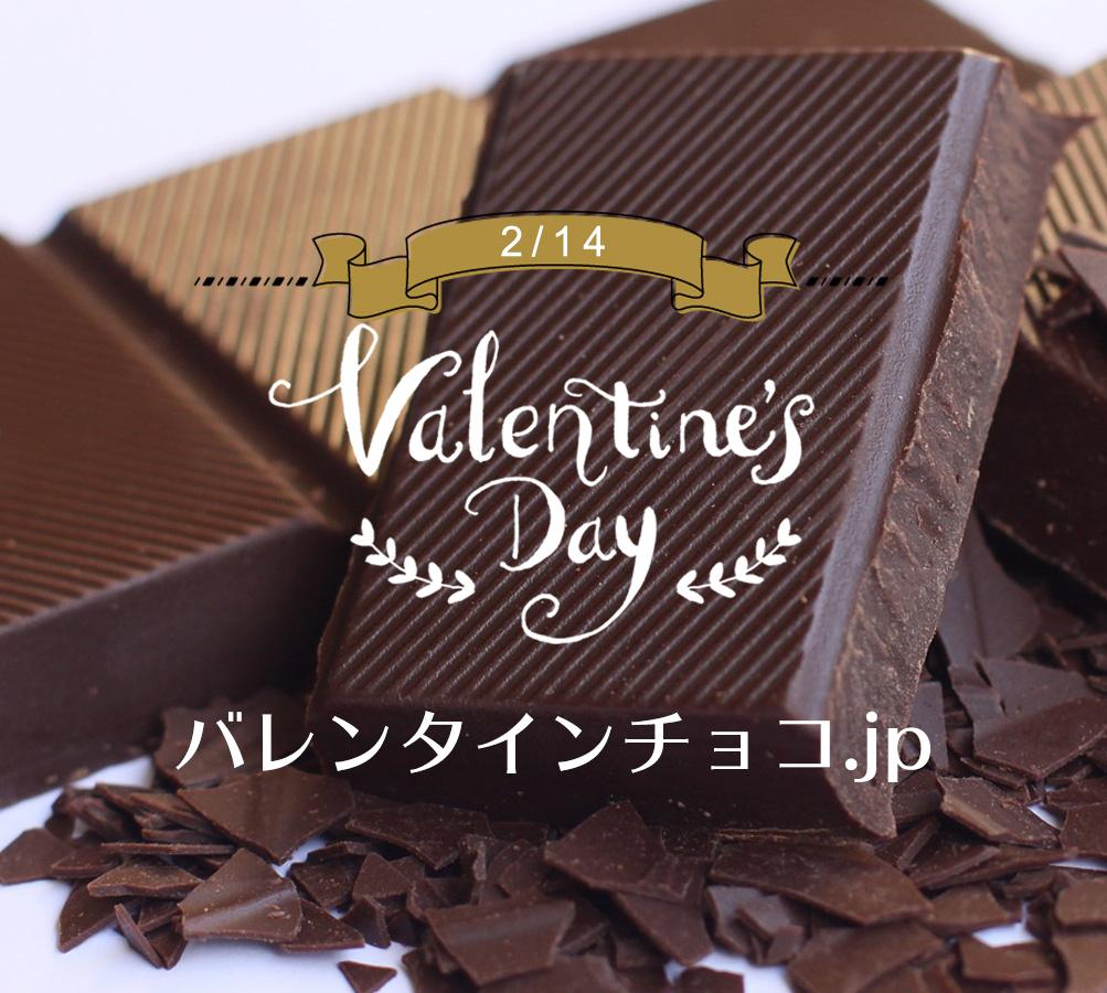 バレンタインチョコ.jp